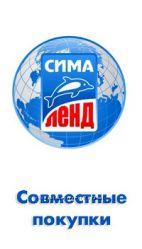 Сима-ленд под 15, заказ 20 апреля  Евпатория-Симферопль -Саки