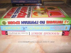 книги про питание и красоту