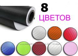 Автомобильная карбоновая пленка 30м CARBON 3D 8 цветов