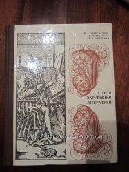 Історія Зарубіжної літератури.  Середні віки та Відродження.  Шаповалова М.