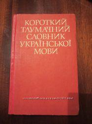 Короткий тлумачний словник української мови.