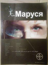 Книга Маруся. Этногенез. Полина Волошина. Идеальное состояние