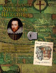 Жизнь и время Уильяма Шекспира подарочное оформление