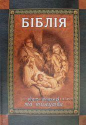 Біблія для дітей та юнацтва Ілюстрації  Г. Доре