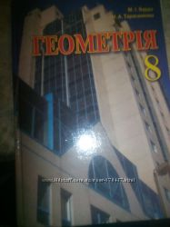 Геометрия 8 класс Бурда М. И. Тарасенкова Н. А