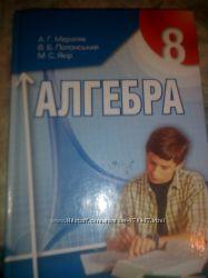Учебник алгебра 8 класс Мерзляк Полонский Якир