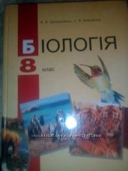 Биология 8 класс Запорожец Влащенко