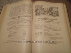 Христоматия по русской военной истории. 1947 год.