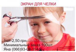 Уникальные парикмахерские маски для защиты лица и стрижки челки