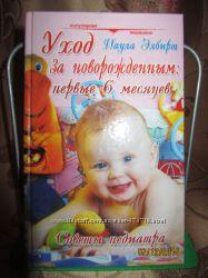 Книга про новорожденного малыша