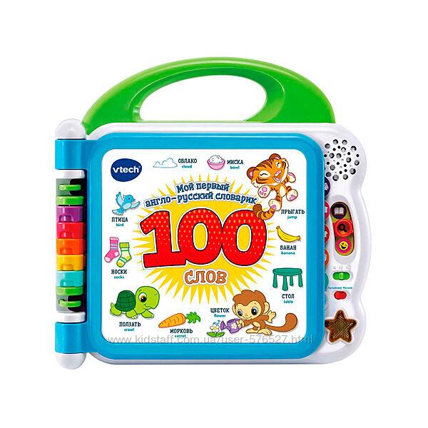Развивающая игрушка - Англо-русский словарик - 100 слов Vtech