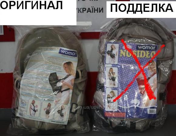 В СРАВНЕНИИ С ОРИГИНАЛОМ КЕНГУРУ-ПЕРЕНОСКИ WOMAR!!!