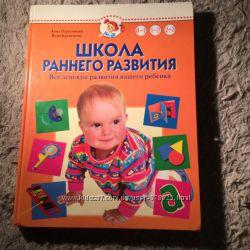 книга Школа раннего развития