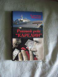 Книги-детективы в отличном состоянии
