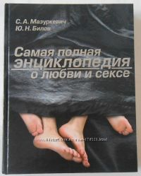 Энциклопедия о любви и сексе хороший шуточный подарок