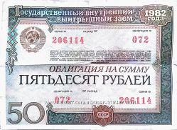 облигация на сумму пятьдесят рублей, 1982 г.