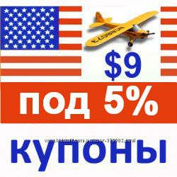Америка под 5. Авиа 9 за кг. Море 5 за кг.  Доступно. Быстро.