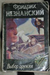 Фридрих Незнанский  Выбор оружия