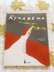 Кукарека на конкурсе куриц Константин Потапов арт книга детская Компасгид