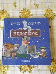 Юрий Коваль Недопёсок Аст Малыш детская зимняя книга для детей