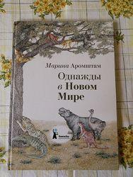 Марина Аромштам Однажды в Новом Мире Лаврова Куда скачет петушиная лошадь