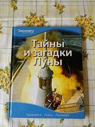 Энциклопедия для детей Тайны и загадки Луны Махаон