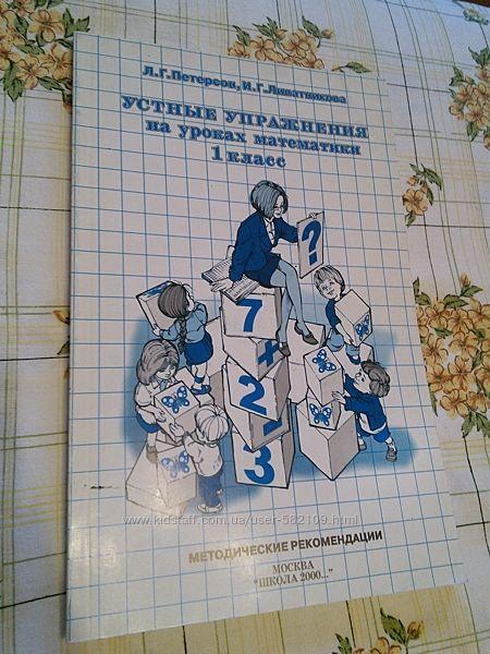 Людмила Петерсон Устные упражнения на уроках математики 1 класс