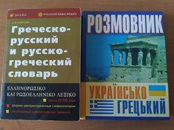 словник та розмовник з грецької мови