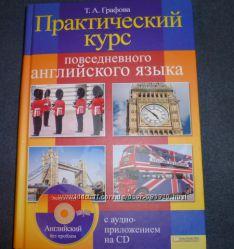 Графова - Английский язык CD
