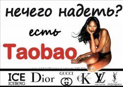 Таобао для Вас дешевая доставка