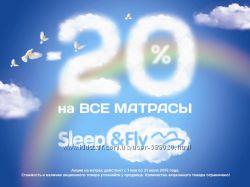 Акция на Sleep and Fly. Ортопедические матрасы на любой вкус
