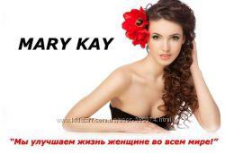 Американская декоративная косметика Мary Кay и уход за лицом