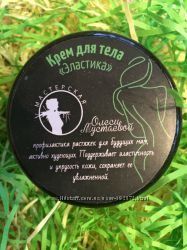 Крем для тела Эластика Мастерская Олеси Мустаевой