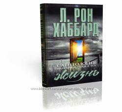 Книга Новый взгляд на жизнь - для решения Ваших проблем