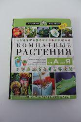 Книги для цветоводов
