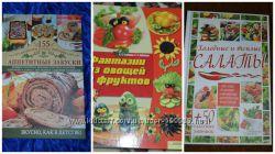 кулинария, аппетитные закуски, салаты, фигурки из овощей и фруктов