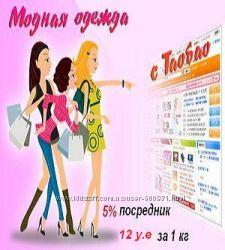 Taobao доставка 12у. е за кг, 3 процентов услуги посредника.