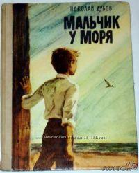 Николай Дубов. Мальчик у моря. Повесть