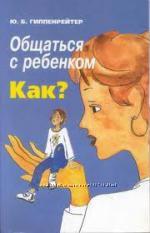 Книга Общаться с ребенком КАК Гипенрейтер Ю. Б.