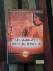 Продам книги разных жанров детективы, любовные романы, классика