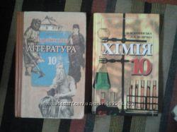 Продам учебники, справочники, атласы.