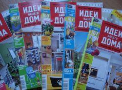 Журналы ИДЕИ ВАШЕГО ДОМА - б. у