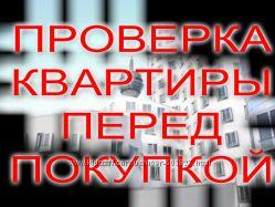 Юрист по недвижимости. Проверка чистоты недвижимости, арестов и рисков