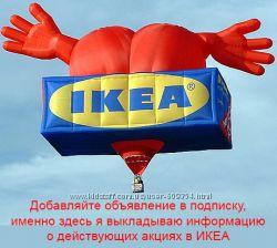 Доставка товаров из IKEA Польша в Киев