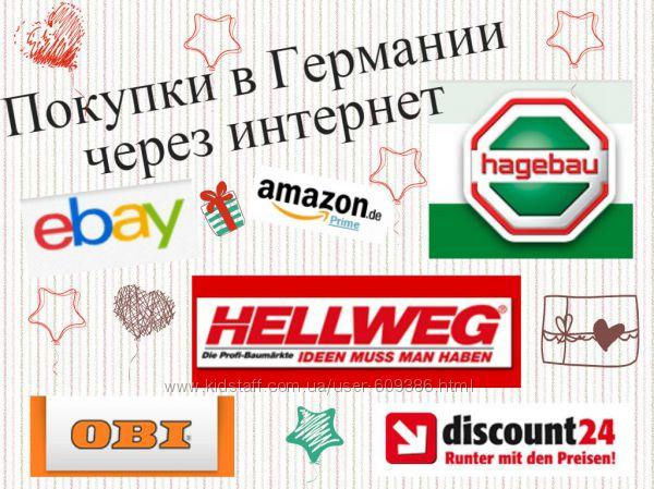 Интернет Магазин Из Германии