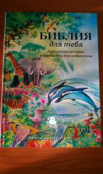 Библия для детей и подростков на русском и украинском языке