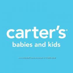Carters выкупаю, когда хорошие условия