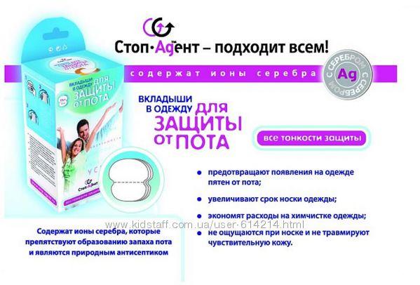 Вкладыши для защиты от пота