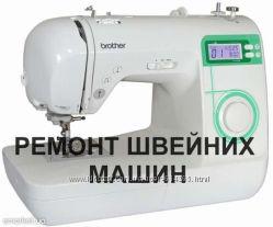 Ремонт швейных машин и оверлоков безкоштовна консультація по телефону