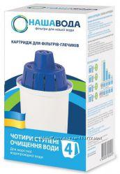 Сменный картридж Наша Вода 4 Киев